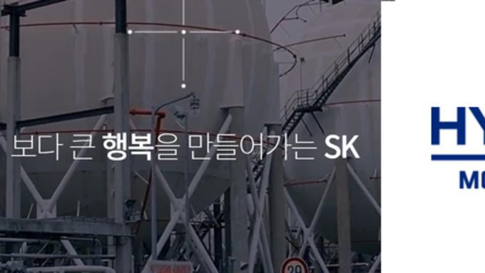 SK, 현대자동차 그룹 집중호우 피해 복구 성금 20억 전달
