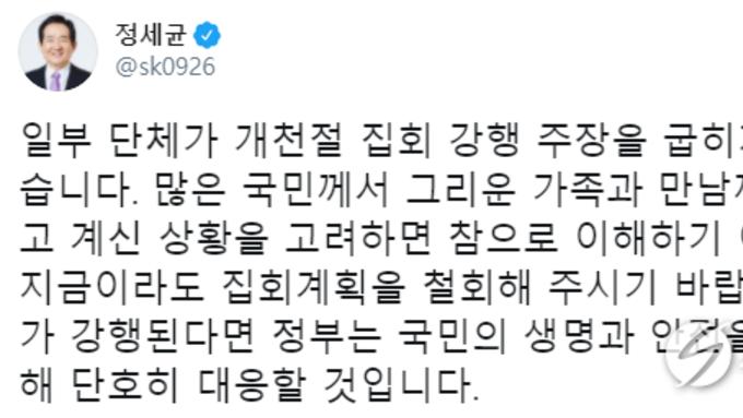 """정세균 국무총리, """"개천절 집회 강행 주장, 단호히 대응할 것"""""""