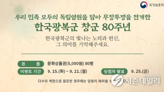 한국광복군 창군 80주년, 빛나는 노력과 헌신 그리고 의미를 기억해주세요.