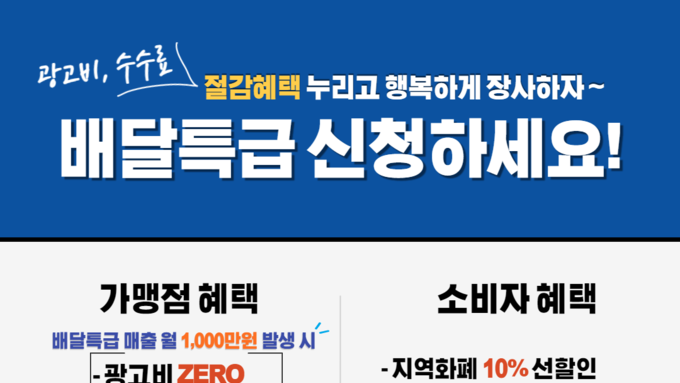 수원시, 광고비 없는 공공배달앱 '배달특급' 가맹점 모집