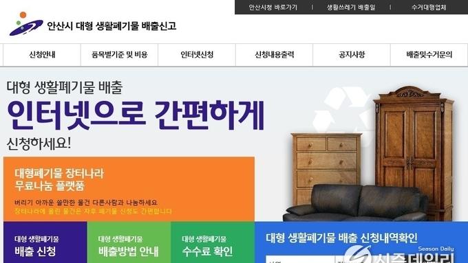 안산시,'대형폐기물 장터나라'플랫폼 운영