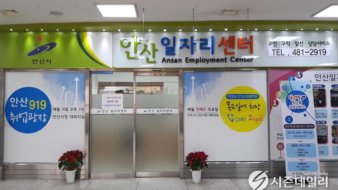 안산시일자리센터, 지난해 1만806명 취업알선…경기도 으뜸