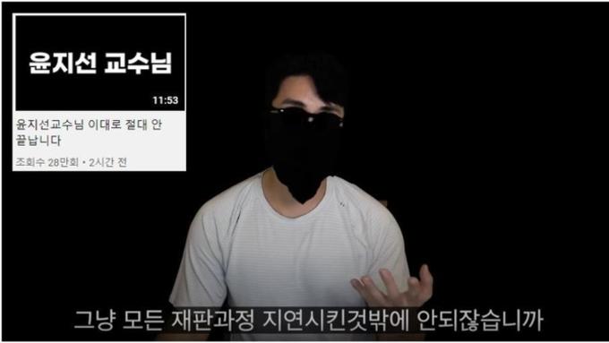 """유튜버 보겸, """"윤지선 교수 재판 과정 지연시켜..."""" 보이루, 한남유충 언제까지?"""